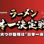 大つけ麺博2018「ラーメン日本一決定戦!!」