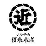 北海道の『枝幸ホタテ』の加工場「須永水産」
