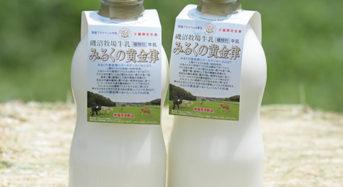 都内の小さな牧場『磯沼牧場』の牛乳が凄い!