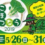 船橋の逸品食材「小松菜」のイベント『こまつなう2019』60種類〜食べ歩き!