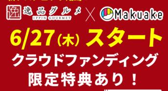 【情報解禁】『逸品グルメ』新サービス始動!