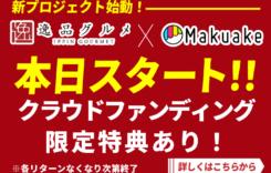 【本日開始】『逸品グルメ』新サービス始動!