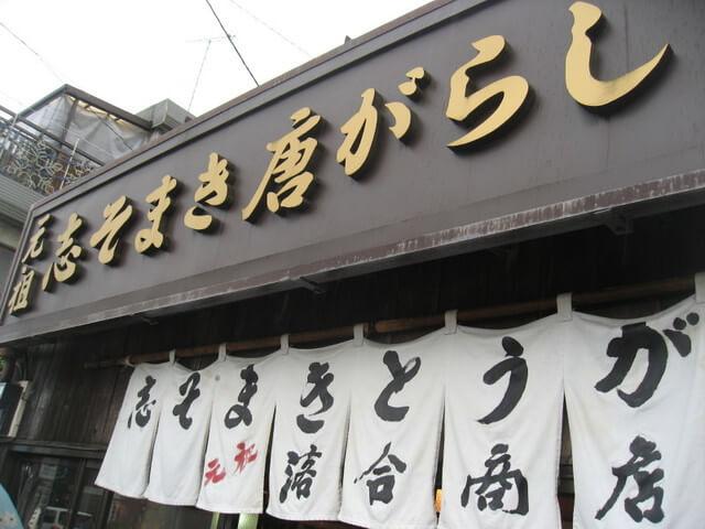元祖志そまきとうがらし 落合商店