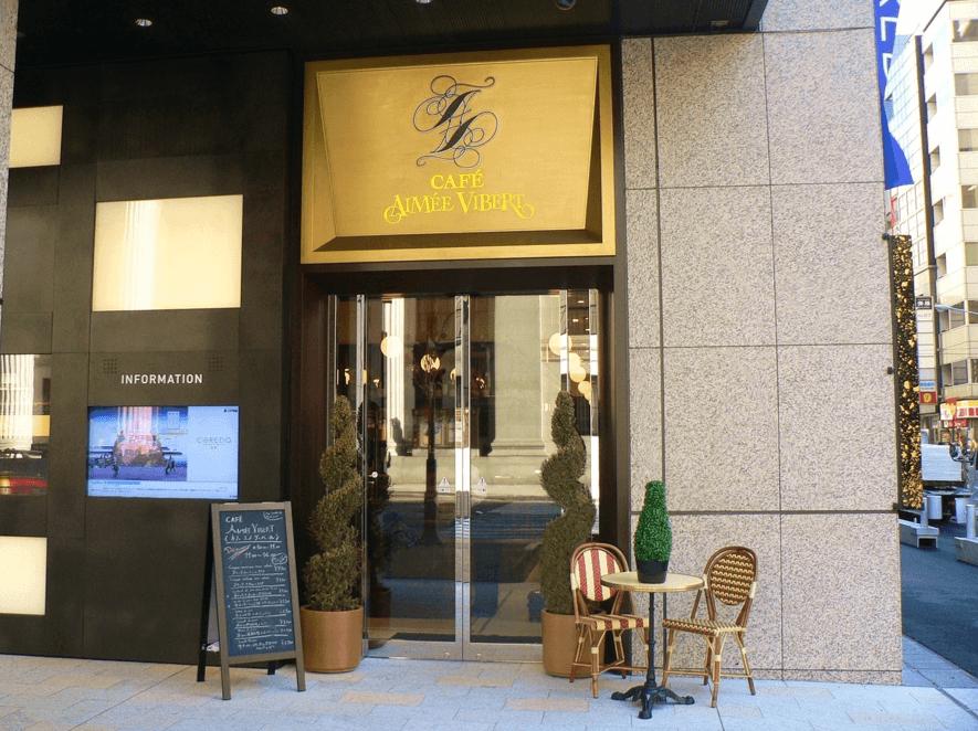 カフェ・エメ・ヴィベール【店舗情報】