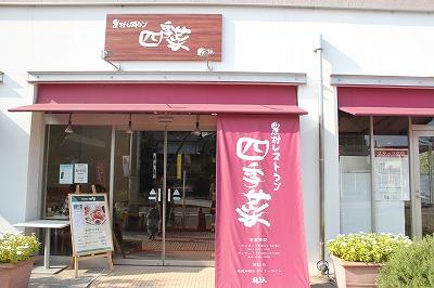 安心安全な食材がいただける東京・羽村市の和食ブッフェレストラン