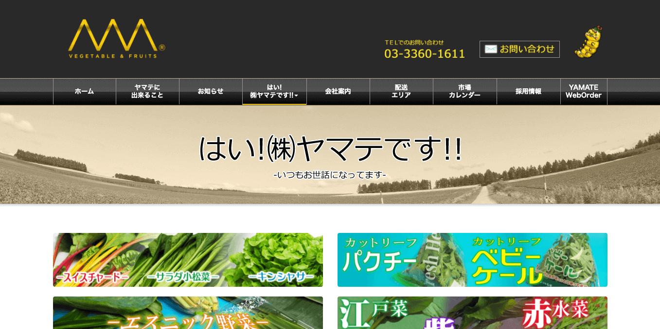 ・株式会社 ヤマテ(東京都)
